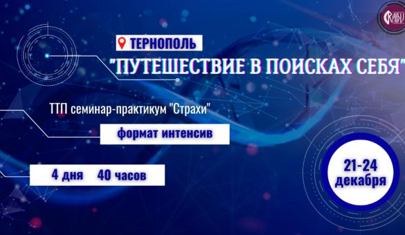 Тернополь курс интенсив