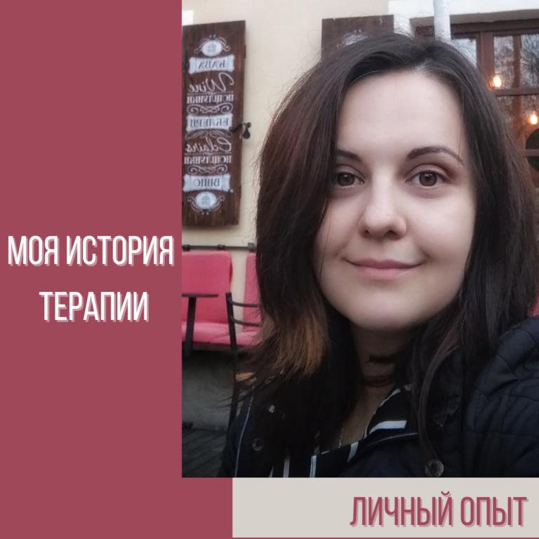 Екатерина. Моя история терапии
