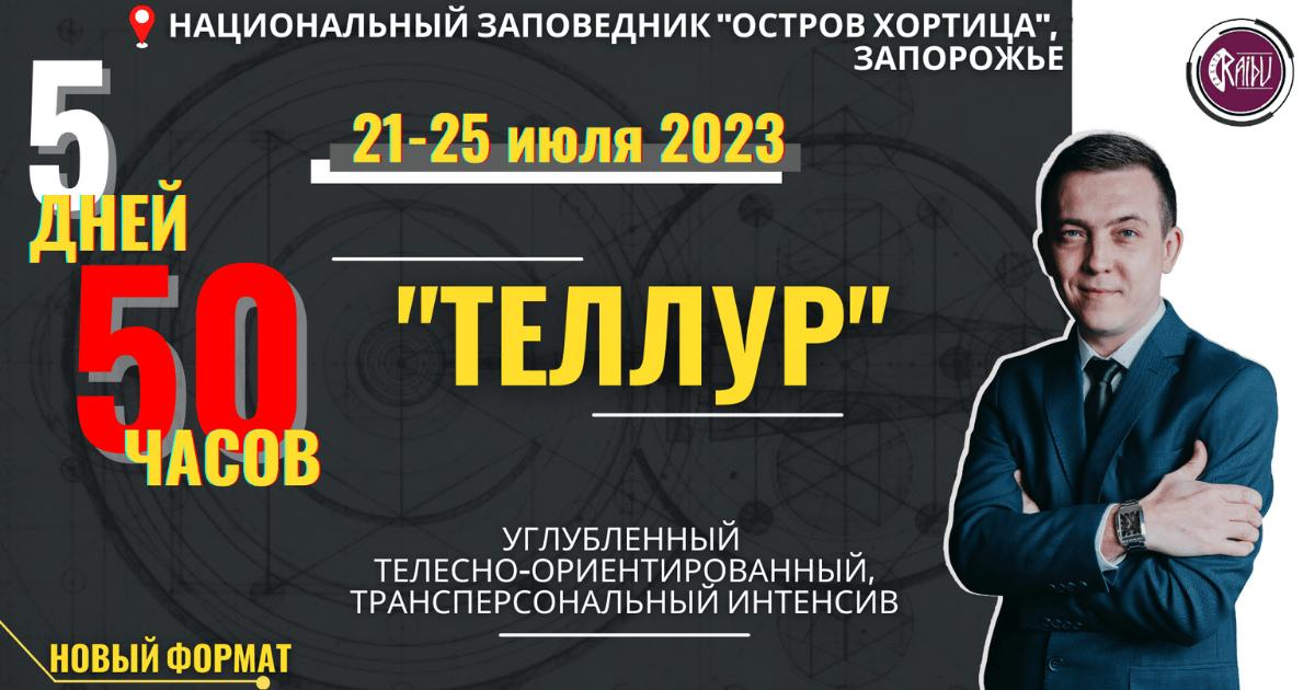 интенсив Теллур 2023